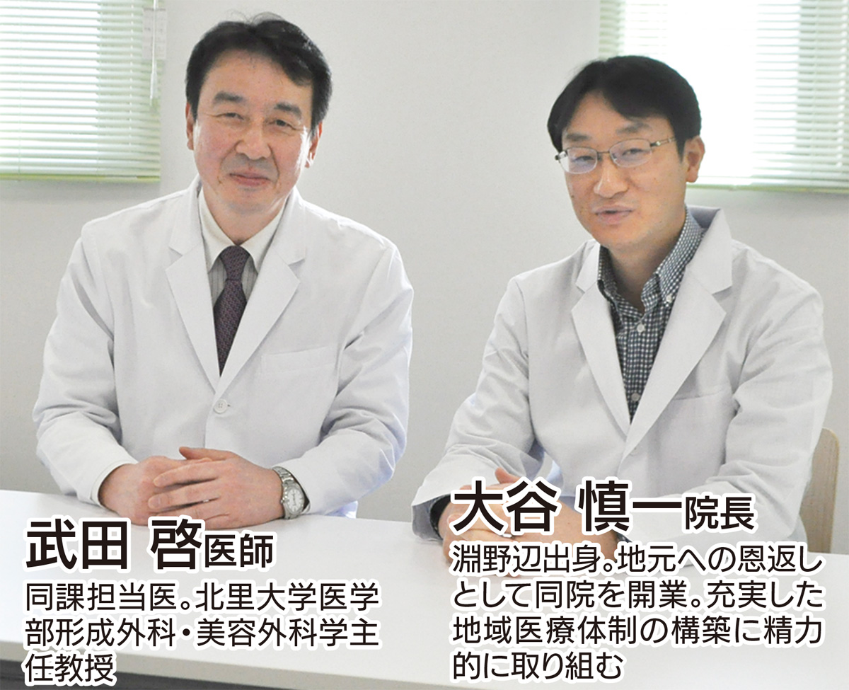 4月から診療体制拡大