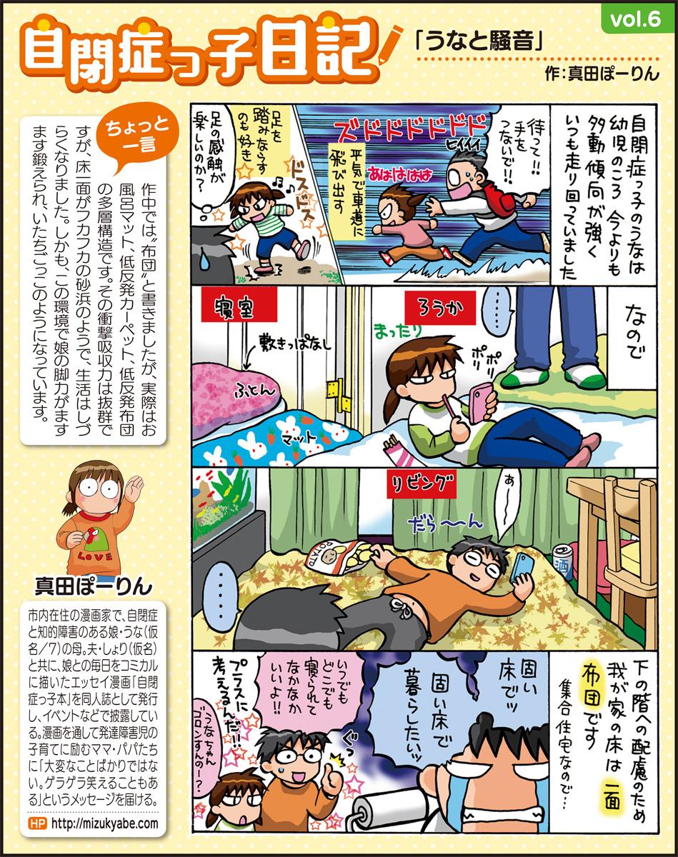 連載漫画「自閉症っ子日記」第6話