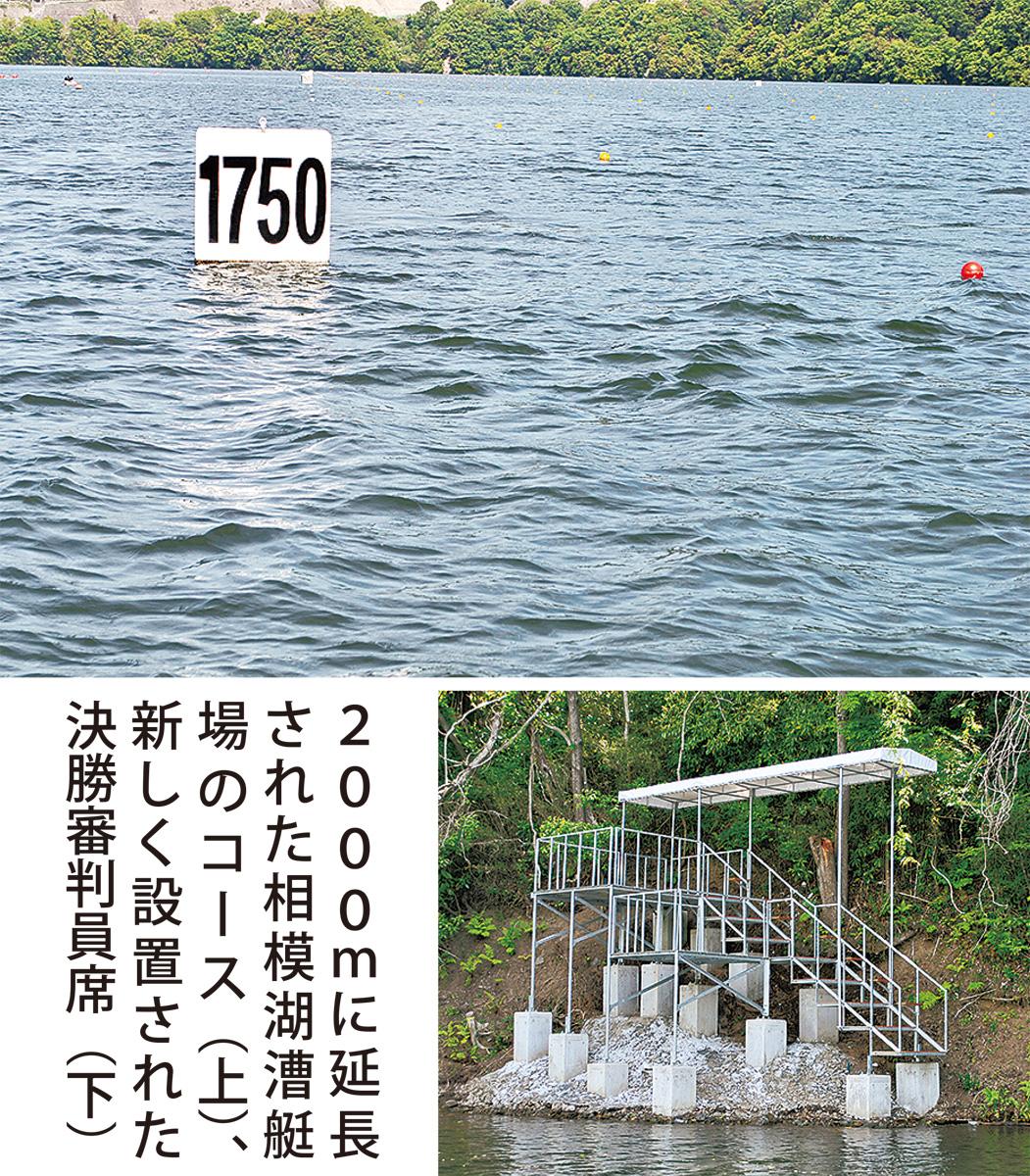 相模湖 東京 五輪