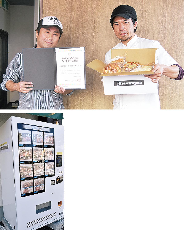 フードロス「0」めざして  冷凍パンの自販機も | さがみはら中央区 | タウンニュース