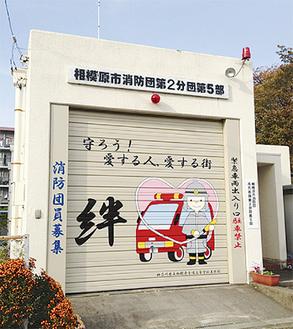 写真は相武台消防団(南区新磯野)のシャッターアート。近隣の相模原青陵高校がデザインした