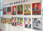 会場には12回分の選挙ポスターがズラリ。初当選を果たしたときは、相模大野駅前にあった書店の店主だった。「せいぜい3期ぐらいのつもりだったよ」(溝渕市議)