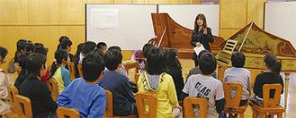 この学校訪問授業は、相模原音楽家連盟のアーティストが市内の小学校へ出向き、生演奏を披露するというもの