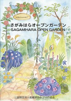 市内3区、41箇所の庭が紹介されている