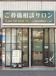 小田急相模原駅から徒歩3分