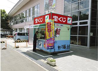 ドリームジャンボを販売中のれんげの里あらいそチャンスセンター(南区新戸)