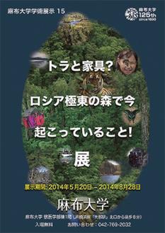 タイガには、様々な動植物が生息しているという