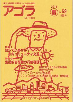 アゴラは1997年創刊。市民グループが「暮らしに関わる問題を市民の観点から伝えること」などをテーマに発行している。1月、4月、7月、10月の年4回発行