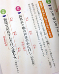 中身をちら見。松尾芭蕉の句のとなりに水野さんの句が並ぶ