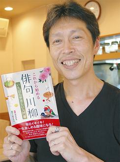 水野さんは1992年に毎日新聞の投句コーナー「仲畑流万能川柳」に初入選し、2002年には年間大賞に選ばれた。2010年に万能川柳の殿堂入り