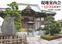町田街道の「寺院墓苑」案内会