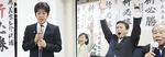 小選挙区で競り勝ち万歳をする後藤氏(右写真中央)。義家氏(左)は比例復活にも厳しい表情