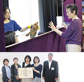 (上)人形劇の練習。右は橋村さん=13日、相武台図書館分館(下)受賞を報告する会員。右端は岡本実教育長、右から二番目が瀬戸さん