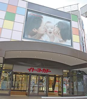 動画が配信されるイトーヨーカドー古淵店の大型ビジョン