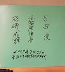「六ちゃん」の壁に貼られた3選手のサイン。下に紅林さんが日付を記した