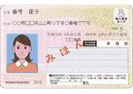 身分証明書としても使用できる個人番号カード