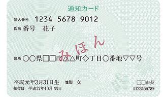 11月末迄に郵送される通知カード