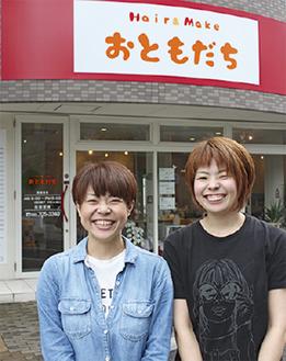姉の恵美さん(左)と妹の良美さん。自身も子育てママの恵美さんは「ママやお子様も大歓迎です」と話す