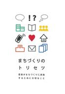 若者と地域結ぶ小冊子