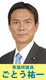 民進党神奈川県連代表 衆議院議員 後藤祐一