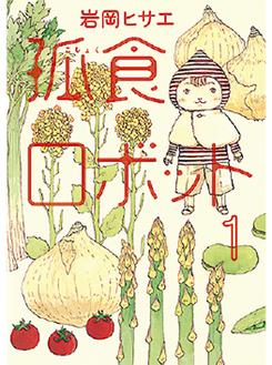 「孤食ロボット」1巻書影(C)岩岡ヒサエ/集英社