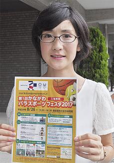 イベントのチラシを持つ青山由佳さん
