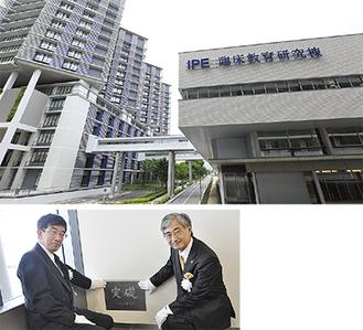 竣工を迎えたIPE棟(写真上)定礎式に出席した小林弘祐理事長(右)と伊藤智夫学長(写真下)