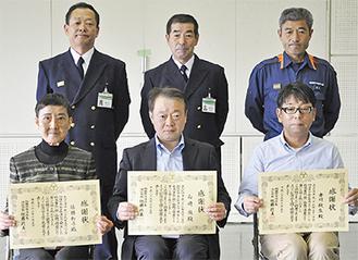 表彰された(前列左から)佐藤さん、山崎さん、吉川さん。後列左は秋山南消防署長