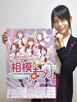 ポスターを手にイベントをPRする平野さん