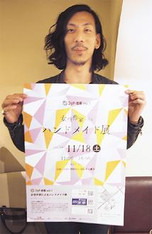 デザインしたポスターを手にする前澤さん