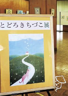作品が展示されている桜台美術館のようす。タビビトくんも来場!?(とどろきさん提供)