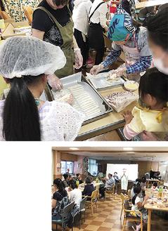 (上)スティックパイを作る子どもと高齢者ら=4月22日(下)全員で集まり食事をとる利用者