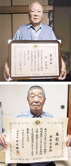 表彰状を持つ堤さん(上)と飯原さん