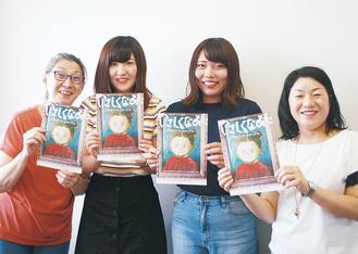 映画のチラシを持つ(左から)発起人の児玉真由美さん、狩野ゼミの川口舞さん、西中間美羽さん、狩野晴子准教授
