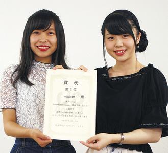 関東大会での賞状を持つ川島さん(左)と千葉さん