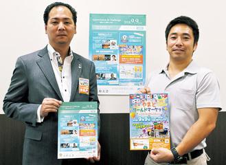 同大会の告知用チラシを持つ唐橋委員長(左)と武内勝徳副委員長(津久井JC)