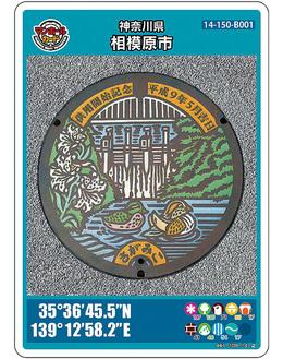 12月14日に相模湖観光案内所で配布が開始された新しいマンホールカード