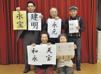 考えた「新元号」を掲げる相武台歴史研究会員