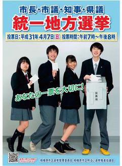 高校生を起用した投票を促す啓発用ポスター