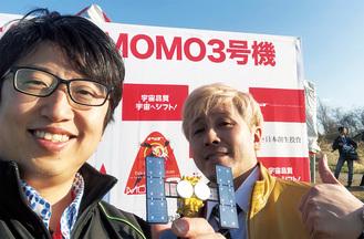 打ち上げ成功後、喜びを爆発させる吉田さん(左)と住村さん