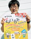 ポスターを手に参加を呼び掛ける佐藤洋行実行委員長