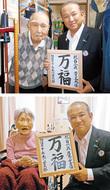 本村市長が敬老訪問