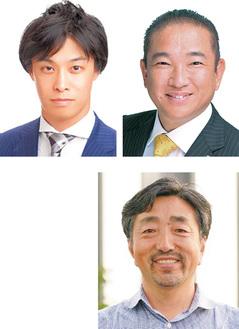 (左から時計まわりに)主催する相模原青年会議所の宇田川理事長、討論会に参加予定の本村市長、後藤氏