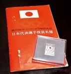 津田さんが所有する当時の資料と記念品