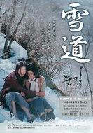 韓国映画「雪道」