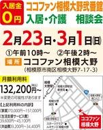 学研の高齢者住宅、上鶴間に6月オープン