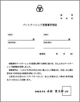 宣誓書受領証(A4)のイメージ=市ホームページより