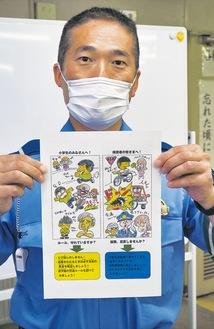 漫画が描かれたチラシを手にする南警察署署員
