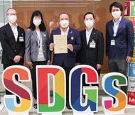「SDGs未来都市」に