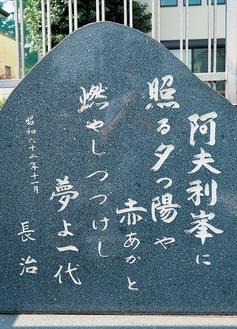 顕正寺に建てられている歌碑
